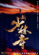 Xin shao lin si - Hong Kong Movie Poster (xs thumbnail)