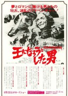 The Man Who Would Be King - Japanese Movie Poster (xs thumbnail)