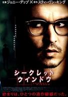 Secret Window - Japanese Movie Poster (xs thumbnail)