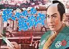 Sabakareru Echizen no kami - Japanese Movie Poster (xs thumbnail)