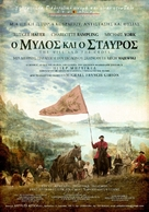The Mill and the Cross - Greek Movie Poster (xs thumbnail)