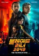 Blade Runner 2049 - South Korean Movie Poster (xs thumbnail)