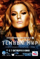 Temnyy mir - Russian Movie Poster (xs thumbnail)