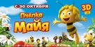 Maya the Bee Movie - Russian Movie Poster (xs thumbnail)