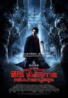 Dylan Dog: Dead of Night - Thai Movie Poster (xs thumbnail)