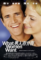 What Women Want - Chinese Movie Poster (xs thumbnail)