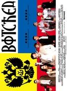 Botched - British poster (xs thumbnail)