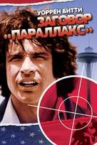The Parallax View - Russian DVD movie cover (xs thumbnail)
