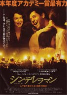 Cinderella Man - Japanese Movie Poster (xs thumbnail)