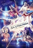 Funhouse - Russian Movie Poster (xs thumbnail)