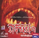 Piranha - Thai Movie Cover (xs thumbnail)