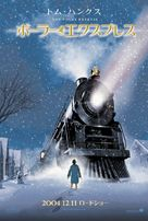 The Polar Express - Japanese Movie Poster (xs thumbnail)