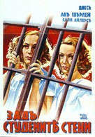 Condemned Women - Bulgarian Movie Poster (xs thumbnail)