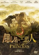 Kakushi toride no san akunin - The last princess - Movie Cover (xs thumbnail)
