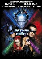 Batman And Robin - Bulgarian Movie Cover (xs thumbnail)