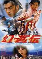 Shen you qing ren - Japanese Movie Poster (xs thumbnail)