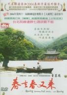 Bom yeoreum gaeul gyeoul geurigo bom - Chinese DVD movie cover (xs thumbnail)