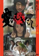 Ai no mukidashi - Japanese Movie Cover (xs thumbnail)