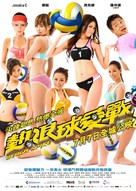 Re lang qiu ai zhan - Hong Kong Movie Poster (xs thumbnail)