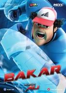 """Ejen Ali"" - Malaysian Movie Poster (xs thumbnail)"