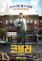 The Cobbler - South Korean Movie Poster (xs thumbnail)