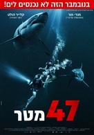 47 Meters Down - Israeli Movie Poster (xs thumbnail)