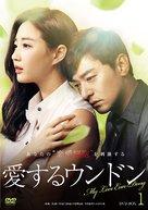 """""""Sa-rang-ha-neun eun-dong-ah"""" - Japanese DVD cover (xs thumbnail)"""