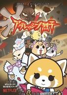 """Aggretsuko"" - Japanese Movie Poster (xs thumbnail)"