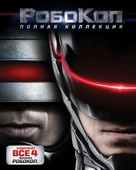 RoboCop - Russian Blu-Ray movie cover (xs thumbnail)