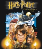 Harry Potter and the Sorcerer's Stone - Japanese Blu-Ray movie cover (xs thumbnail)