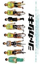 Shakariki! - Japanese Movie Poster (xs thumbnail)