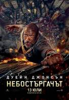 Skyscraper - Bulgarian Movie Poster (xs thumbnail)