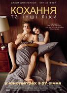 Love and Other Drugs - Ukrainian Movie Poster (xs thumbnail)