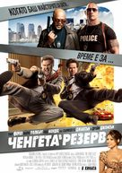 The Other Guys - Bulgarian Movie Poster (xs thumbnail)