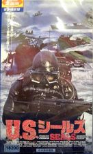 U.S. Seals - Japanese Movie Cover (xs thumbnail)