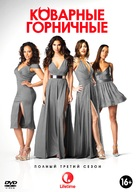 """""""Devious Maids"""" - Russian Movie Cover (xs thumbnail)"""