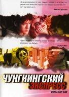 Chung Hing sam lam - Russian DVD cover (xs thumbnail)