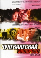 Chung Hing sam lam - Russian DVD movie cover (xs thumbnail)
