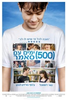 (500) Days of Summer - Israeli Movie Poster (xs thumbnail)