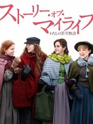 Little Women - Japanese Video on demand movie cover (xs thumbnail)