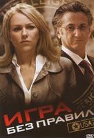 Fair Game - Russian DVD cover (xs thumbnail)