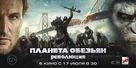 Dawn of the Planet of the Apes - Russian Movie Poster (xs thumbnail)