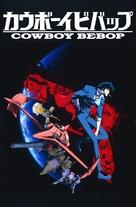 """Kaubôi bibappu: Cowboy Bebop"" - Japanese Movie Poster (xs thumbnail)"