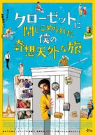 The Extraordinary Journey of the Fakir - Japanese Movie Poster (xs thumbnail)