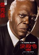 Django Unchained - Taiwanese Movie Poster (xs thumbnail)