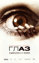 The Eye - Russian Movie Poster (xs thumbnail)
