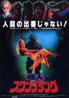 The Return of Swamp Thing - Japanese Movie Poster (xs thumbnail)