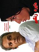 Dayereh-e zangi - Iranian Movie Poster (xs thumbnail)