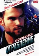 Stark Raving Mad - Russian DVD cover (xs thumbnail)