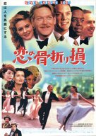 Love's Labour's Lost - Japanese Movie Poster (xs thumbnail)